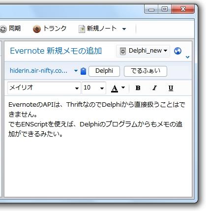 Memotoevernote2