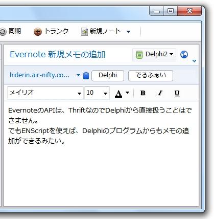 Memotoevernote3