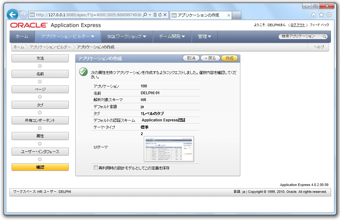 Applicationexpress14